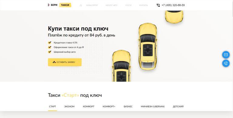 Автосалоны москвы такси автосалоны москвы продажа рено логан
